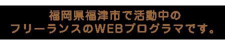 福岡県福津市で活動中のフリーランスのWEBプログラマです。